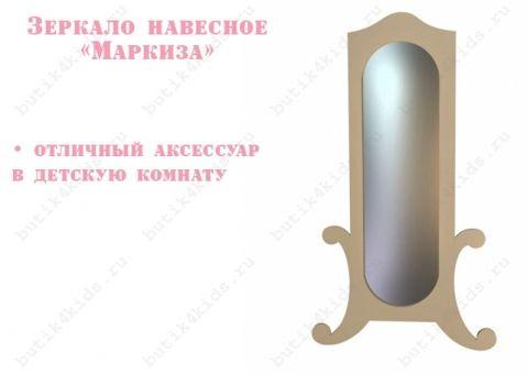 Зеркало навесное Маркиза
