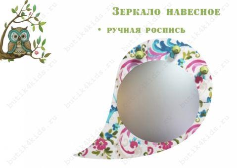 Зеркало навесное Совы