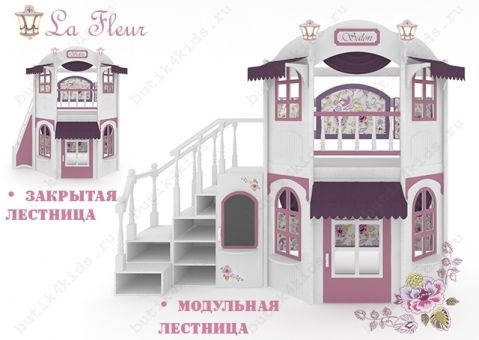 Игровой домик большой La Fleur (Ла Флёр)