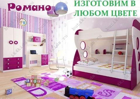 Детская мебель Романо