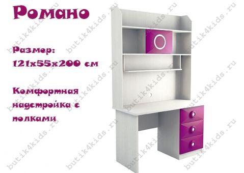 Компьютерный стол с надстройкой Романо