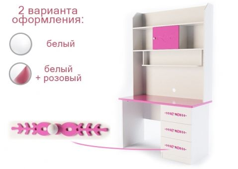 Стол Стефания ФемаБеби С НАДСТРОЙКОЙ