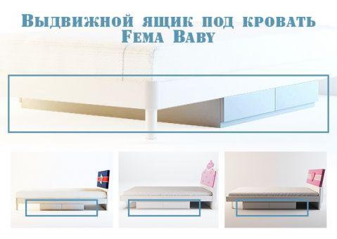 Выдвижной ящик для кровати Fema Baby