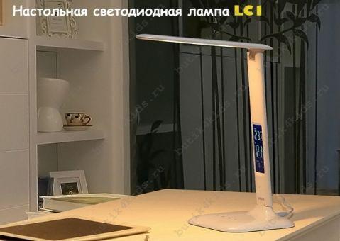 Настольная светодиодная лампа LC1