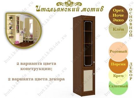 Стеллаж со шкафчиком и остеклением Итальянский мотив Гармония