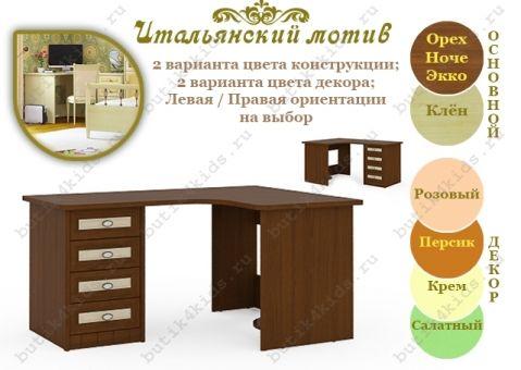 Угловой письменный стол Итальянский мотив Гармония
