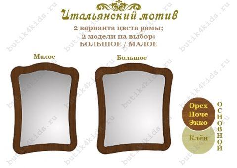 Зеркало Итальянский мотив Гармония