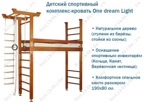 Детский спортивный комплекс-кровать One dream Light
