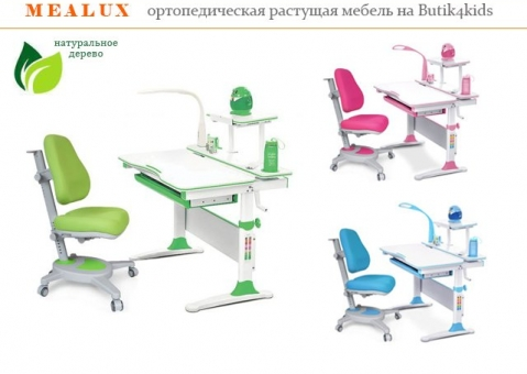 КОМПЛЕКТ ИЗ ДЕРЕВА Mealux EVO-30: парта + кресло + полка + лампа