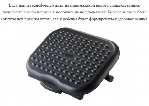 Подставка под ноги Comf-Pro BD-P9