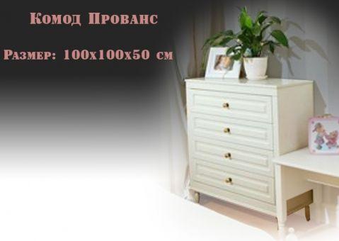 Комод Прованс