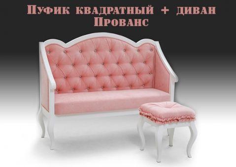 Пуфик Прованс квадратный