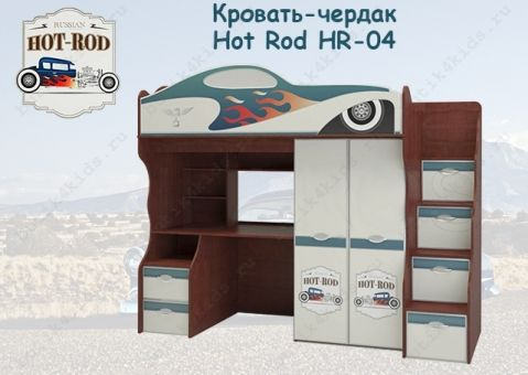 Кровать-чердак Hot Rod HR-04