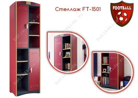 Книжный стеллаж Футбол Football Cilek FT-1501