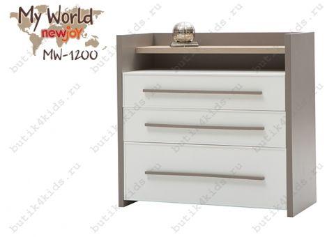 Комод My World MW-1200