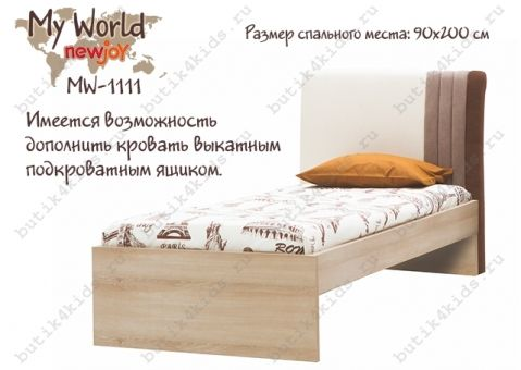 Кровать My World MW-1111