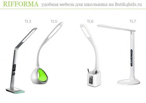 Настольная лампа Rifforma для школьника TL3, TL5, TL6, TL7