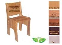 Регулируемый стульчик Школярик из дерева
