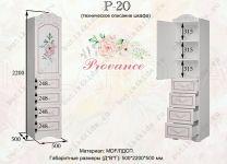Детский шкаф Provance P-20