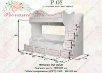 Двухъярусная кровать Provance P-05