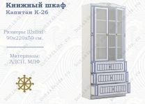 Книжный шкаф Капитан К-26