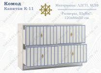 Комод Капитан К-11