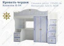 Кровать-чердак Капитан К-04