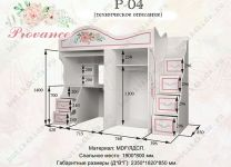 Кровать-чердак Provance P-04
