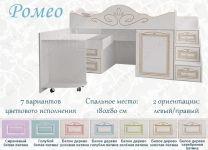 Кровать-чердак Ромео RM-03 с партой