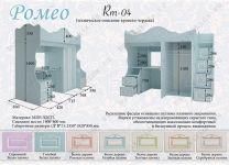 Кровать-чердак Ромео RM-04