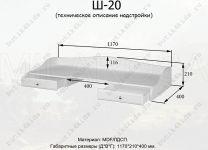 Надстройка для стола Шандель Ш-20
