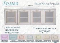 Полка большая Ромео RM-39