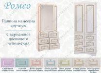 Шкаф Ромео RM-23
