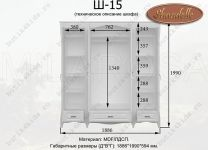 Шкаф четырёхдверный Шандель Ш-15