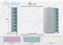 Стеллаж угловой Ромео RM-27