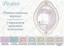 Зеркало Ромео RM-42