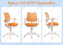 Кресло детское CH-W797