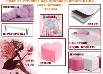 Кровать Принцесса Сваровски с мягким изножьем