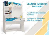 Письменный стол с надстройкой ЛаМан Адвеста - голубой новый