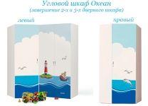 Угловой шкаф Ocean Advesta