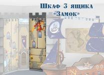 Шкаф 3 ящика Замок