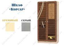 Шкаф Корсар