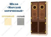 Шкаф Морской коричневый