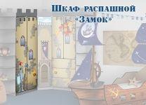 Шкаф распашной Замок