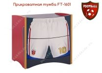 Тумба Футбол Football Cilek FT-1601