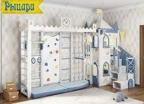 Детская мебель Рыцари (Knights)