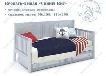 Кровать-диван Белый Кит