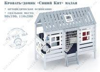 Кровать-домик Белый Кит малая