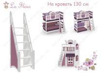 Лестница La Fleur (Ла Флёр) для кроватей 100, 130 см