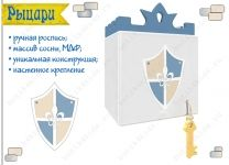 Навесной модуль 1 секция Рыцари (Knights)